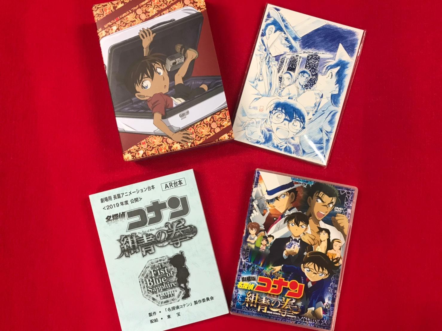 コナン 紺青 の 拳 dvd