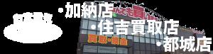 マンガ倉庫 宮崎グループ公式HP